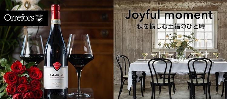 Joyful moment 秋を楽しむ至福のひと時