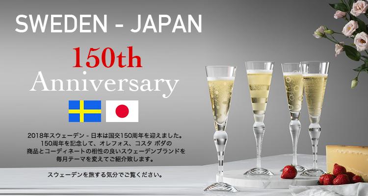 国交150周年記念クラスボルス10%OFF