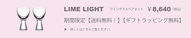 LIME LIGHT ペアセットで¥8,640